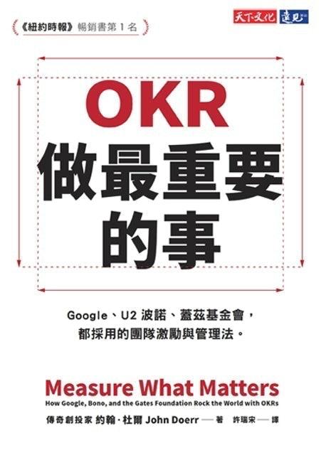 OKR:做最重要的事 1