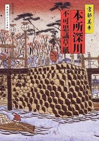 推薦十大日本歷史小說人氣排行榜【2021年最新版】 3
