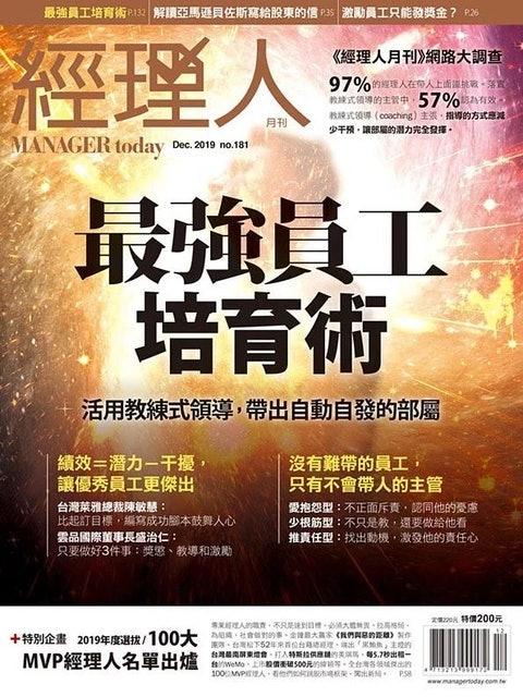 經理人月刊 1