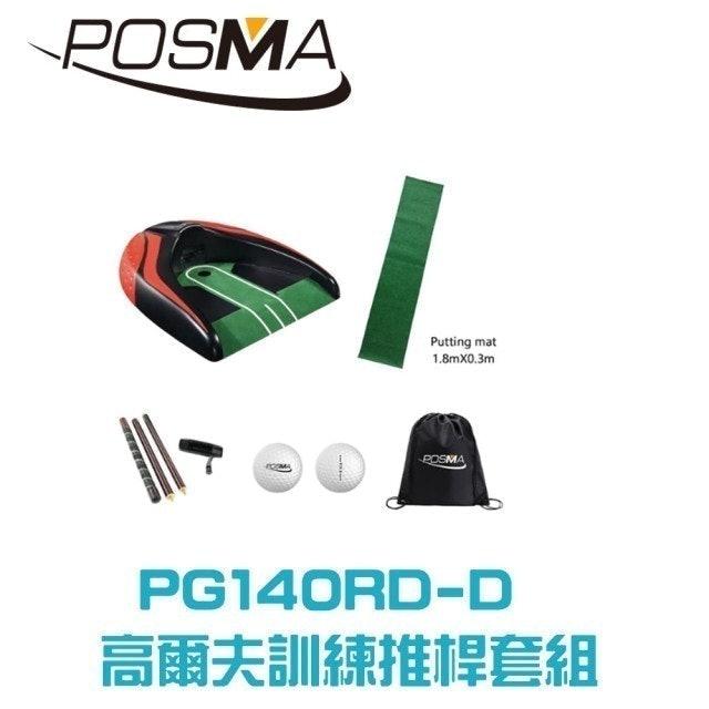POSMA 高爾夫推桿訓練套組 1