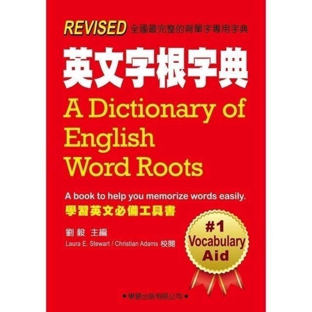 學習出版社 英文字根字典 1