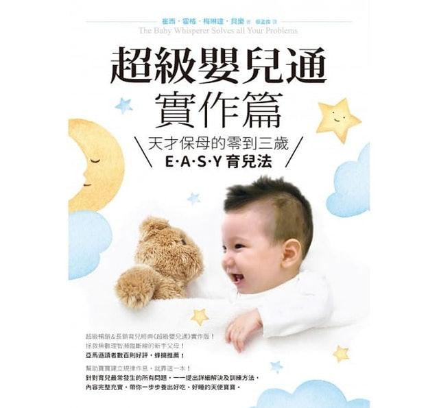 超級嬰兒通實作篇:天才保母的零到三歲E‧A‧S‧Y 育兒法 1