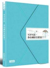 推薦十大兩性關係・愛情煩惱書籍人氣排行榜【2021年最新版】 5