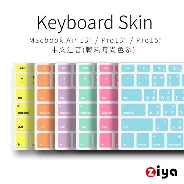 ZIYA Macbook Air/Pro 13/15鍵盤保護膜 1
