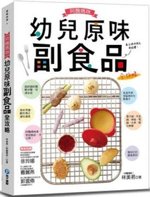 推薦十大副食品食譜書人氣排行榜【2020年最新版】 4