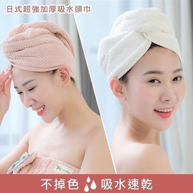 日式超強加厚吸水纖維速乾快乾頭巾 1