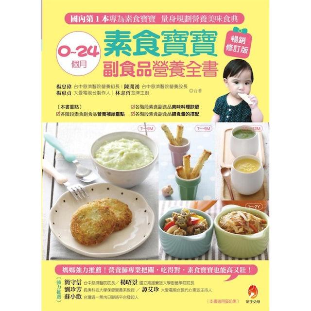 0~24個月素食寶寶副食品營養全書暢銷修訂版 1