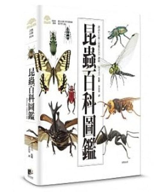 昆蟲百科圖鑑 1
