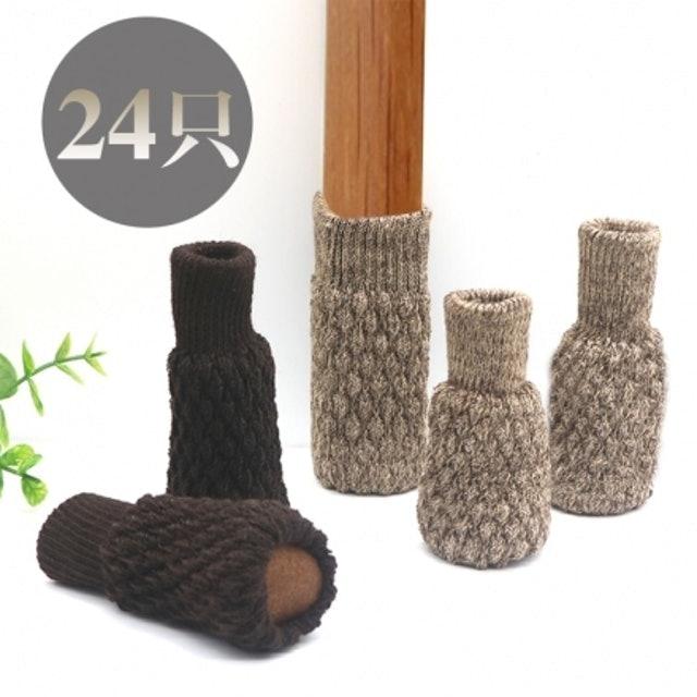 針織耐磨靜音椅腳套 1