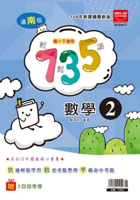 金安文教機構 735輕鬆讀 1