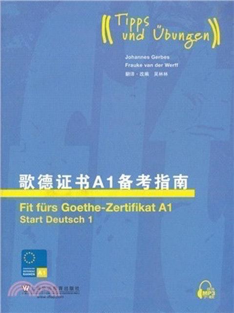 上海外語教育出版社 歌德證書A1備考指南 1