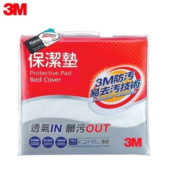 3M 3M 防潑水防蟎保潔墊-平單式床包墊 1