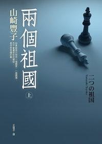 推薦十大日本歷史小說人氣排行榜【2021年最新版】 2