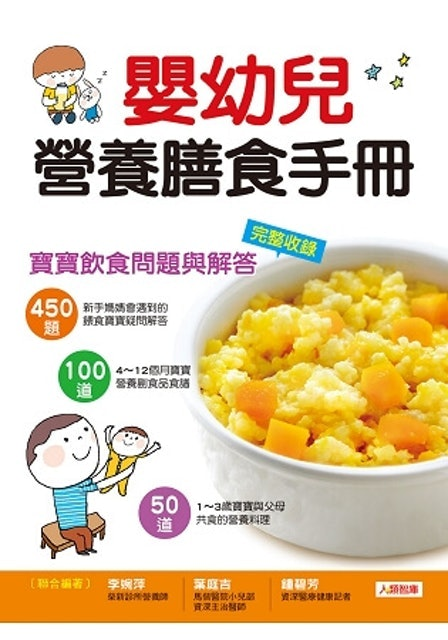 嬰幼兒營養膳食手冊 1