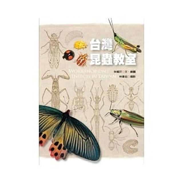 台灣昆蟲教室 1