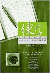 推薦十大練字書人氣排行榜【2020年最新版】 3