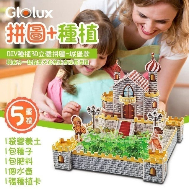 Glolux DIY種植3D立體拼圖城堡款 1