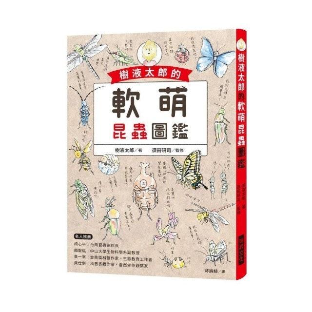 樹液太郎的軟萌昆蟲圖鑑 1