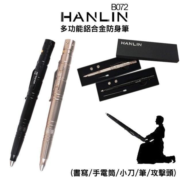 HANLIN  多功能鋁合金防身筆 1