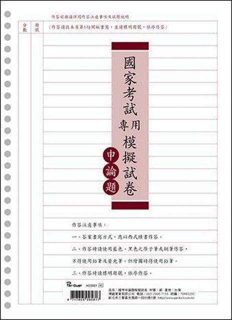 國家考試專用申論卷活頁紙 1
