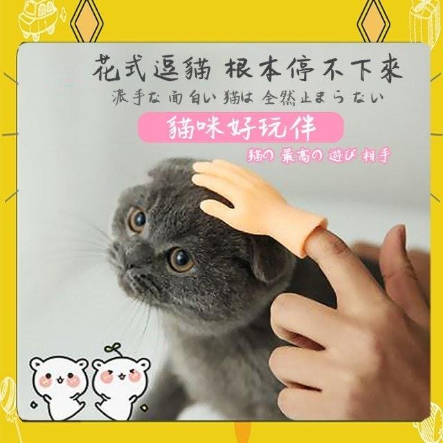 安撫貓咪小手套 1