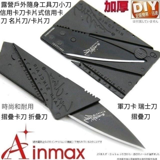 Ainmax艾買氏  迷你防身隱藏小軍刀 1