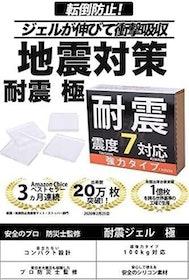 推薦十大防震墊片/防震貼人氣排行榜【2021年最新版】 3