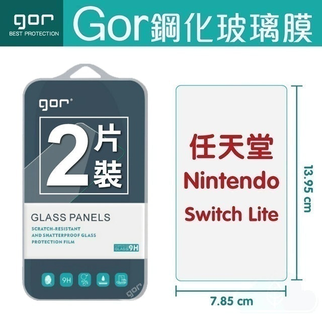 GOR Nintendo Switch 9H鋼化玻璃保護貼 1