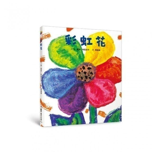 彩虹花 1