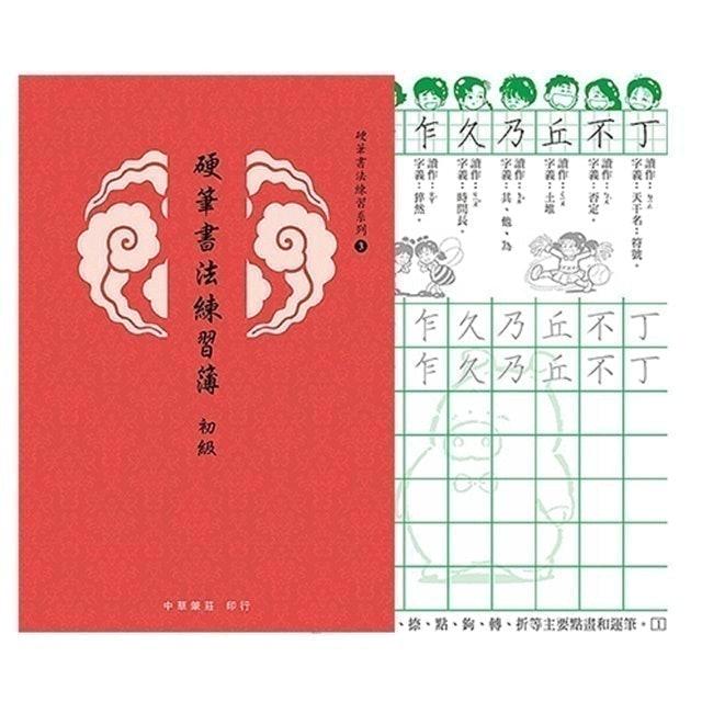 我愛中華筆莊 硬筆書法練習簿 - 初級 1