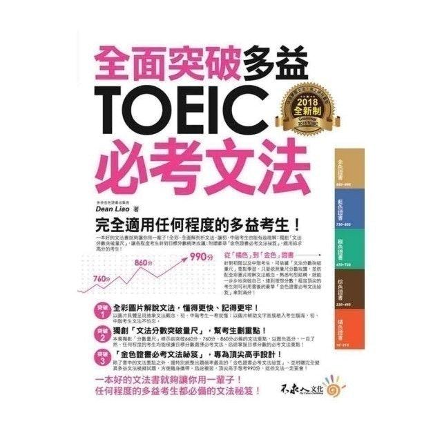 全面突破全新制多益TOEIC必考文法 1