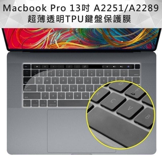 MacBook Pro 13吋 超薄透明TPU鍵盤保護膜 1