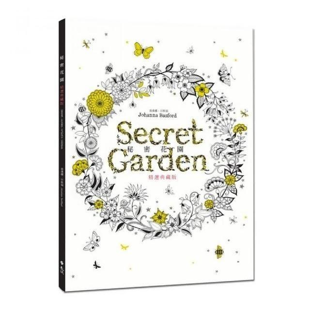 秘密花園:精選典藏版 1