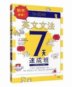 推薦十大英文文法題庫人氣排行榜【2020年最新版】 5