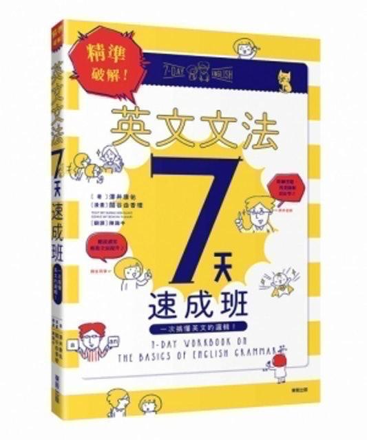 澤井康佑 精準破解!英文文法7天速成班 1
