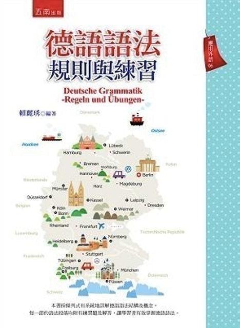 五南出版社 德語語法:規則與練習 1