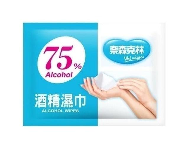 奈森克林 75%酒精濕巾 1