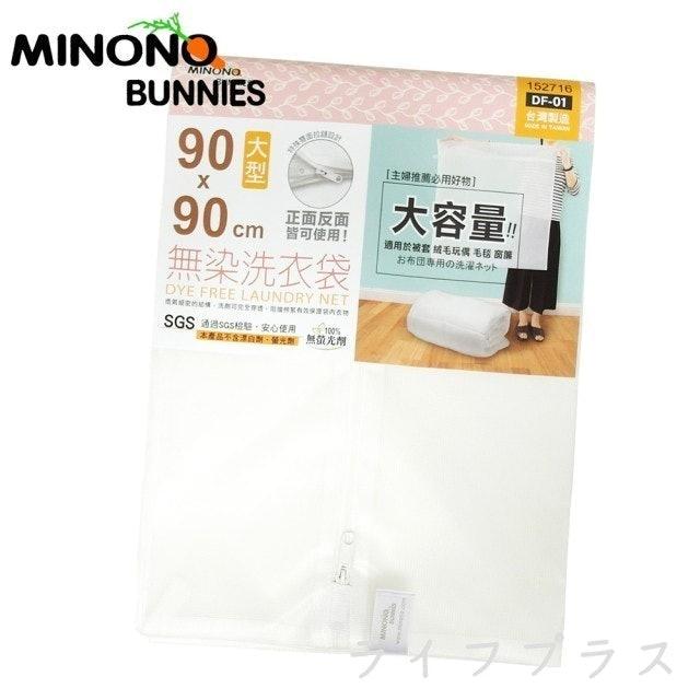 米諾諾 無染洗衣袋 1