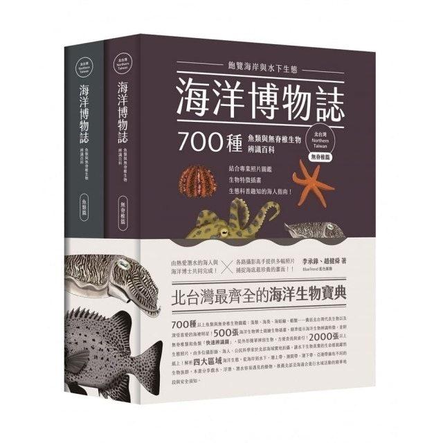 海洋博物誌(北台灣):飽覽海岸與水下生態!700種魚類與無脊椎生物辨識百科 1