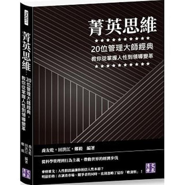喬友乾、田洪江、鄭毅 菁英思維:20位管理大師經典,教你從掌握人性到領導變革 1