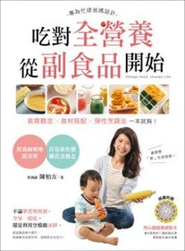 推薦十大副食品食譜書人氣排行榜【2020年最新版】 2
