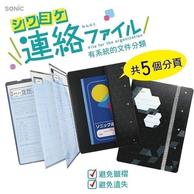 SONIC 隨身文件夾 1