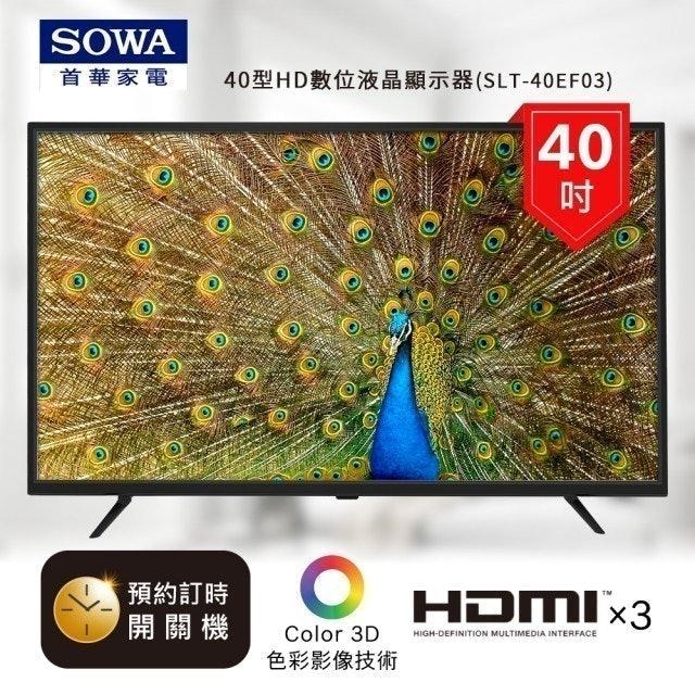 SOWA首華 數位液晶顯示器 1