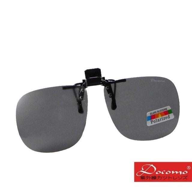 Docomo 可掀可夾式偏光太陽眼鏡 1
