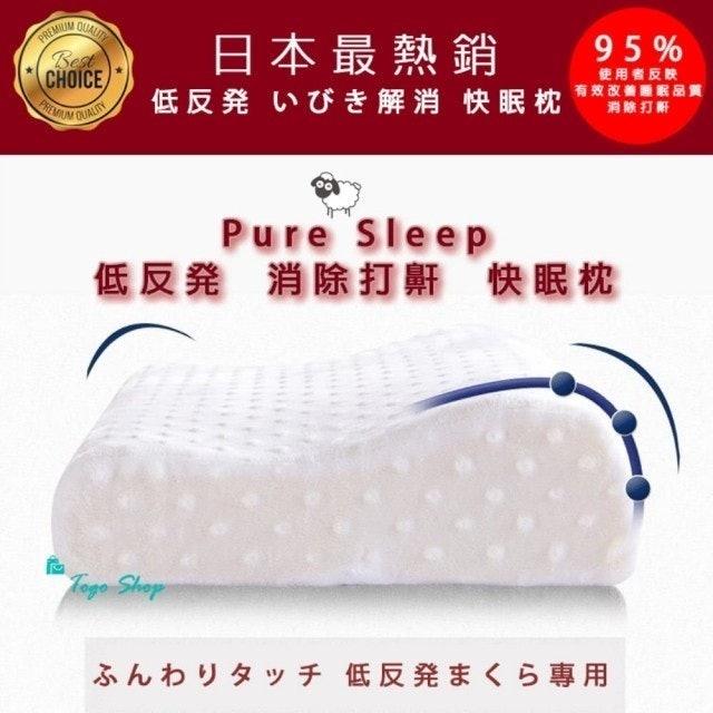 Pure Sleep 低反發快眠記憶枕 1