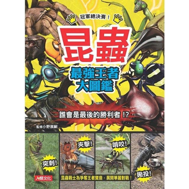 最強王者:昆蟲 最強王者大圖鑑 1