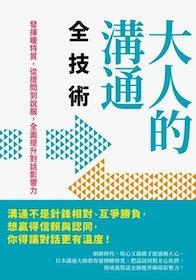 推薦十大溝通技巧書籍人氣排行榜【2021年最新版】 1