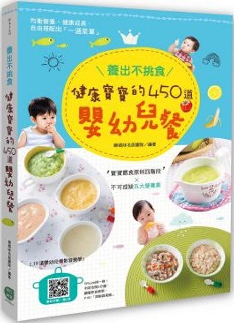 養出不挑食健康寶寶的450道嬰幼兒餐 1