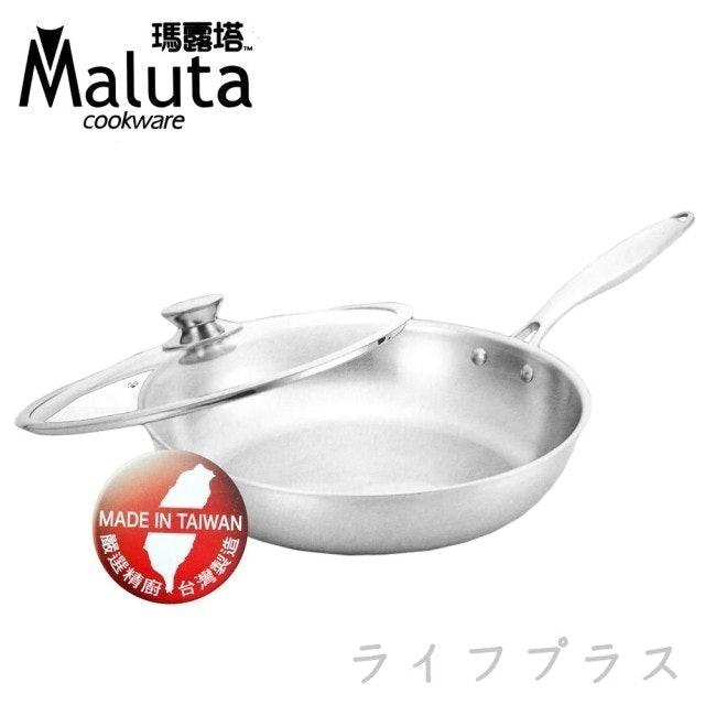 Maluta 極致七層不鏽鋼深型平底鍋 1