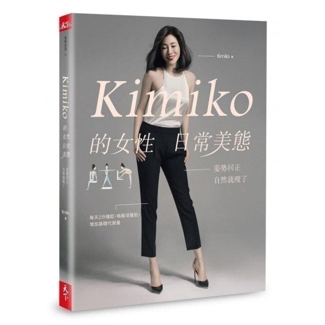天下雑誌股份有限公司 Kimiko的女性日常美態(內附動作示範影片QR Code) 1